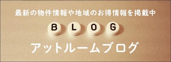 アットルームブログ
